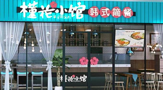 槿花小馆韩式简餐加盟_3