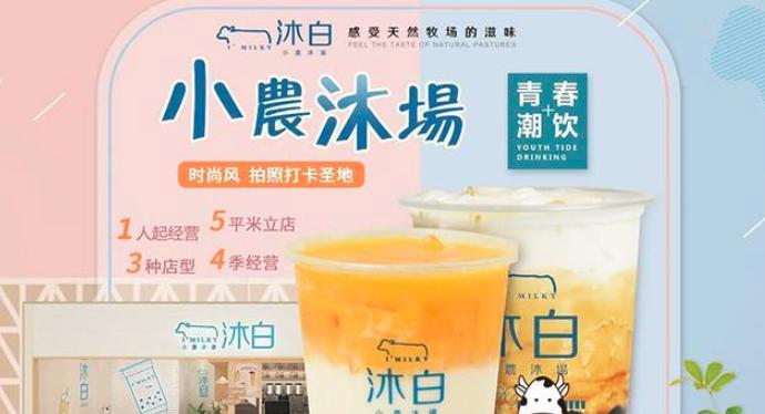 沐白奶茶加盟_4