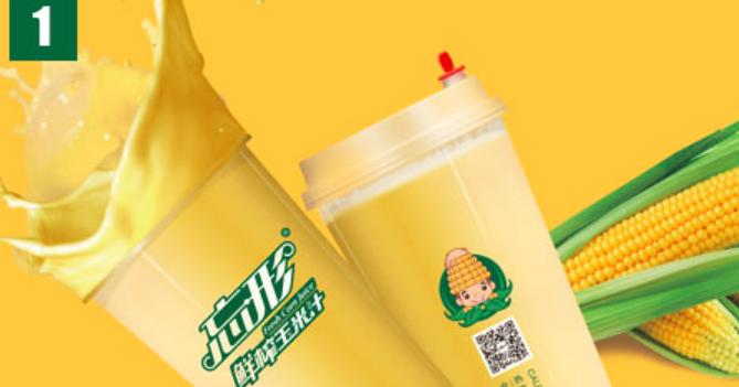 忘形鲜榨玉米汁加盟_3