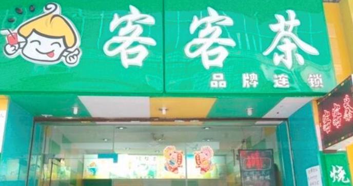 客客茶饮品加盟_2