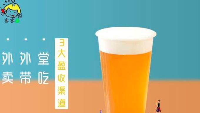 客客茶饮品加盟_3