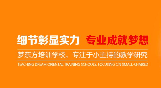 梦东方乒乓球培训加盟_2