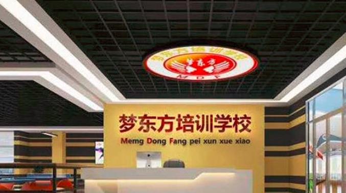 梦东方乒乓球培训加盟_3