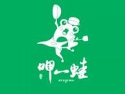 呷一蛙泡椒牛蛙