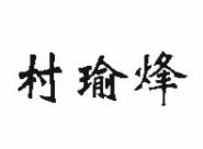 村瑜烽土菜館