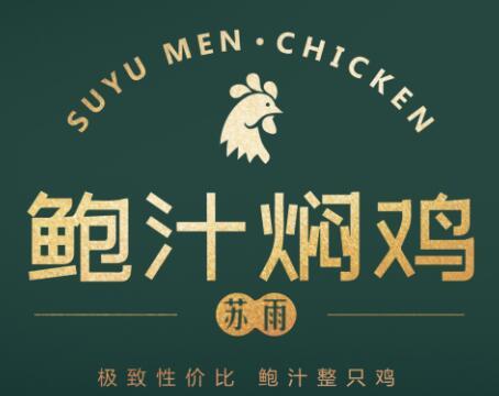 苏雨鲍汁焖鸡