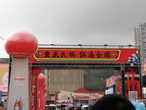 重庆火锅哪家正宗?来今年的火锅节体验看看就知道_1