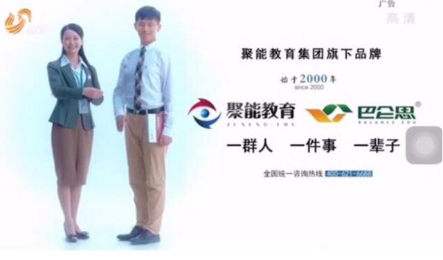 聚能教育用真心服务加盟商大力推广助招生(图)_2