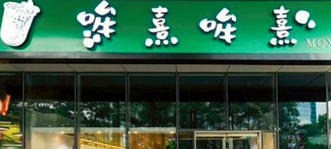 哞熹哞熹奶茶加盟_4