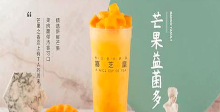 喜芝皇奶茶加盟_2