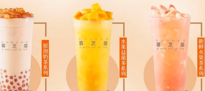 喜芝皇奶茶加盟_1