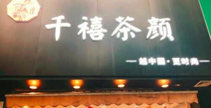 千禧茶颜茶饮加盟_2