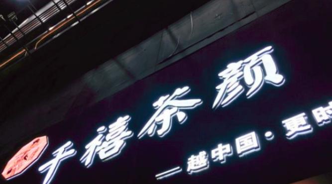 千禧茶颜茶饮加盟_3