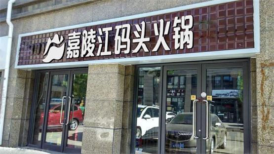 重庆火锅加盟店10大品牌有哪些?开店必看权威榜单!_6