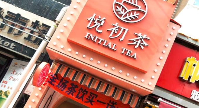 悦初茶奶茶加盟_4