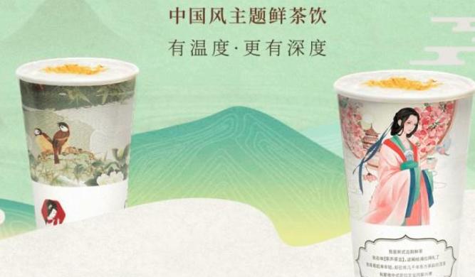 中式鲜茶饮