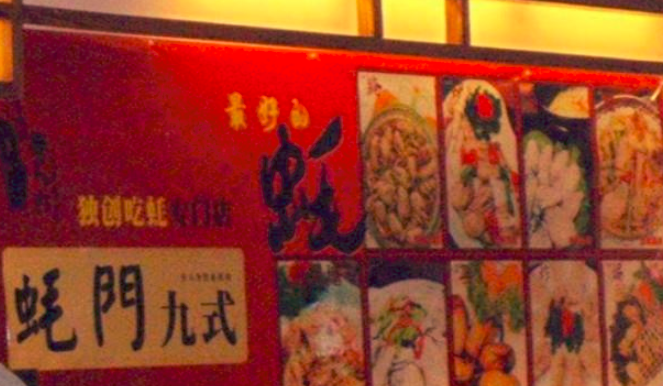 蚝门九式中餐加盟_1