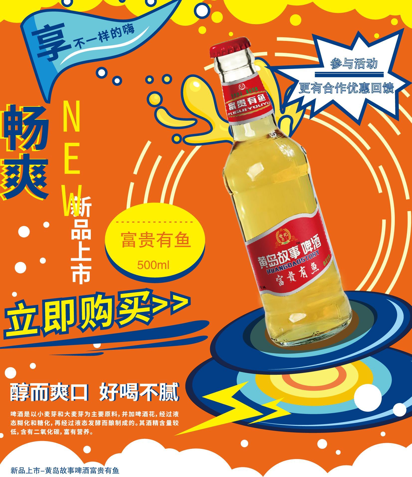 黄岛故事啤酒新产品富贵有鱼来啦!_1