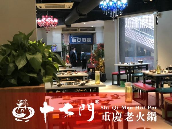 重庆火锅加盟连锁:协作努力,共创辉煌业绩_2