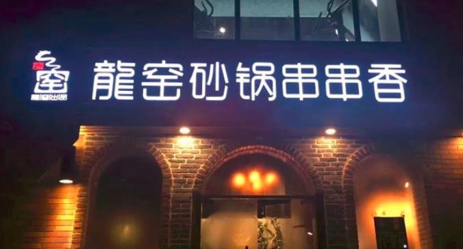 龙窑砂锅串串香加盟_1