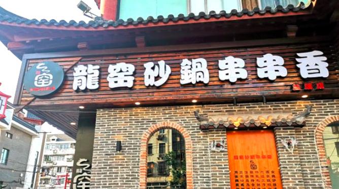 龙窑砂锅串串香加盟_2