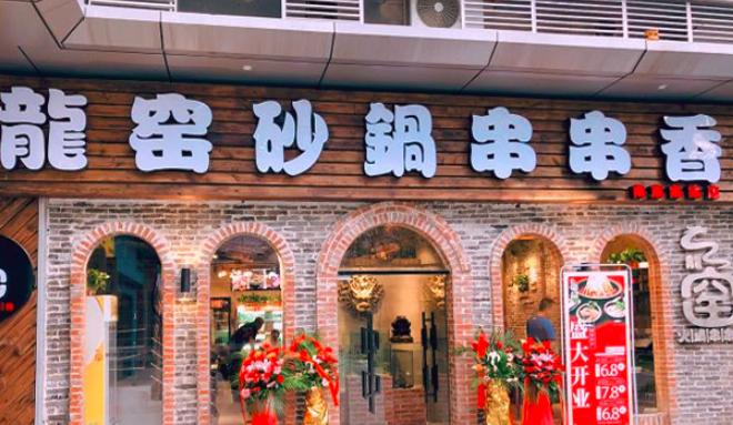 龙窑砂锅串串香加盟_3