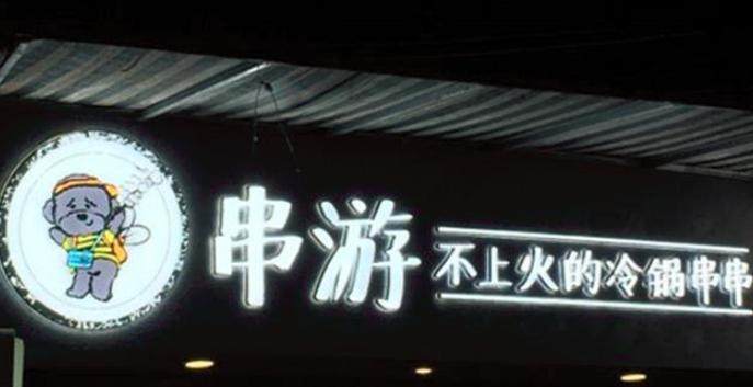 串小游冷锅串串加盟_1