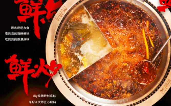 吃城都鲜鱼火锅加盟_1