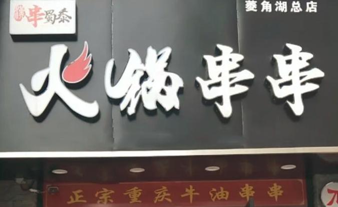 串蜀黍火锅串串加盟_2