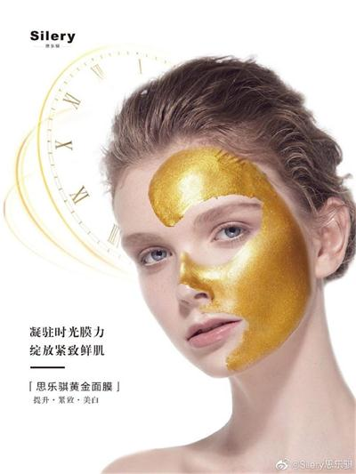 Silery |思乐骐黄金面膜 金致护肤