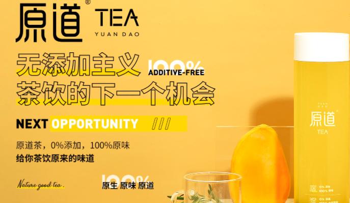原道Tea加盟_2