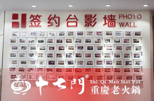 重庆火锅加盟店10大品牌有哪些?十七门签约资讯(图)_3