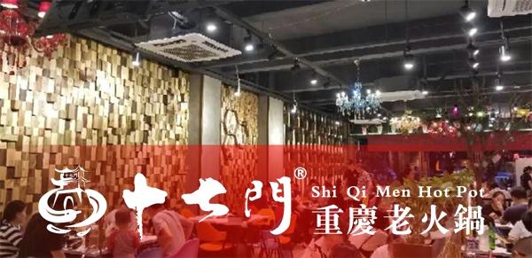 重庆火锅加盟哪个品牌好?从市场变化,看火锅店经营_1