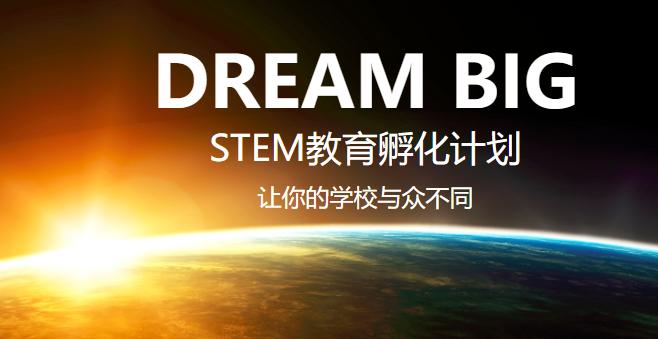 思悟云steam教育加盟_1