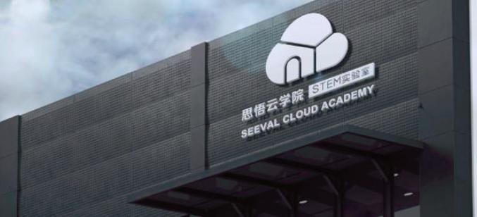 思悟云steam教育加盟_3