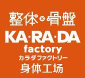 KARADA身体工场日式整骨