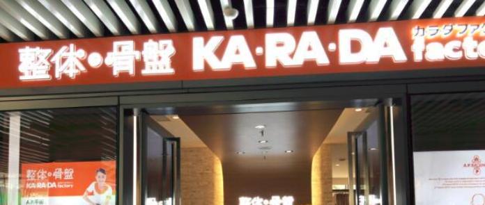 KARADA身体工场日式整骨加盟_3