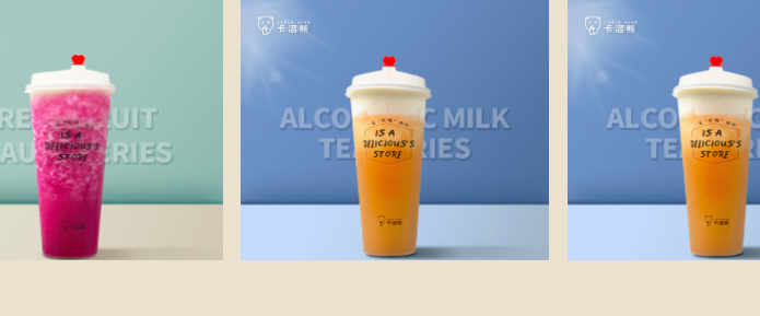 卡洛熊奶茶加盟_4