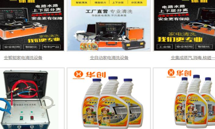 华创家电清洁加盟_1