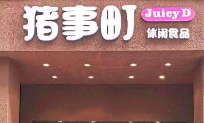 猪事町休闲食品加盟_2