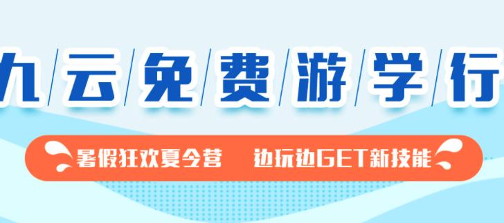 九云IT学院加盟_2