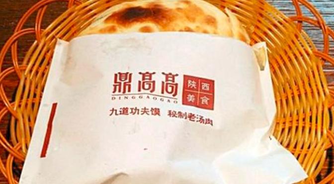 鼎高高陕西美食加盟_2