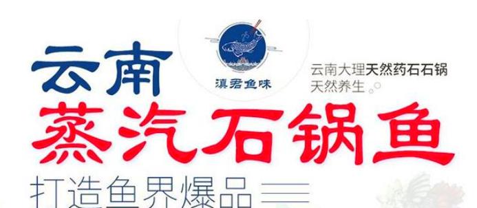 滇君鱼味鱼火锅加盟_3