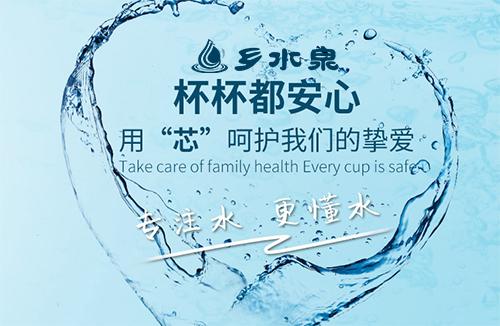 乡水泉全屋净水系统深度净化更加洁净(图)_1