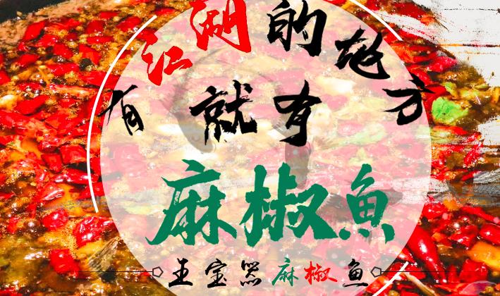 王宝器麻椒鱼加盟_2