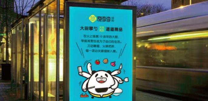 饱李李现炒加盟_3