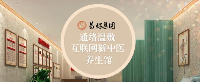 易好医学中医养生馆加盟_1