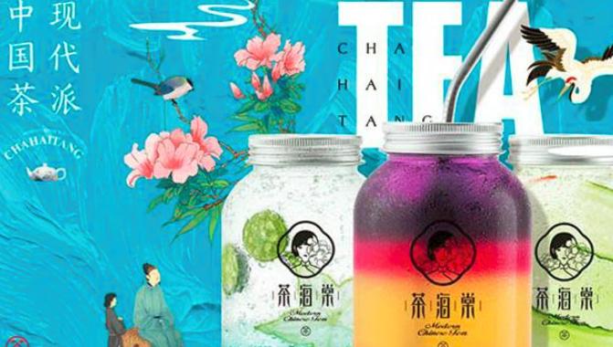 茶海棠奶茶加盟_3