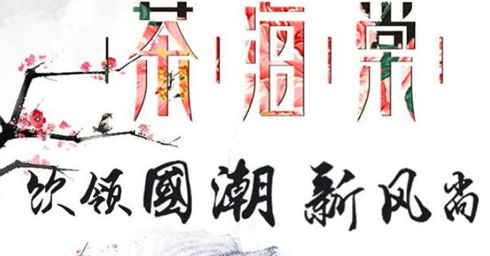 茶海棠奶茶加盟_4