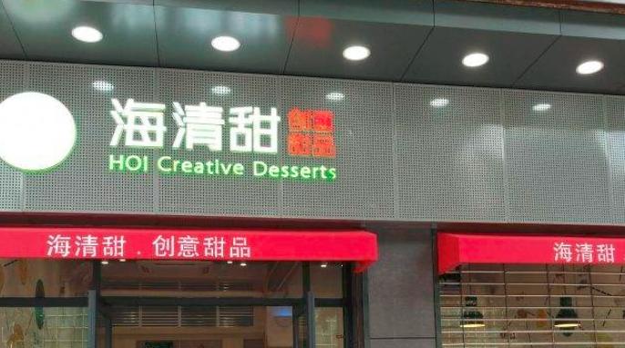 海清甜创意甜品加盟_4